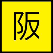 THE 阪神タイガース