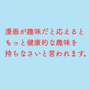 青山さんのゆるめ生活。