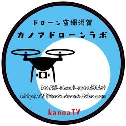 ドローン空撮撮影滋賀kanoa-drone-labo