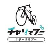 最新リアルな自転車情報・チャリでブー