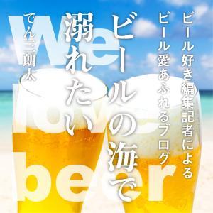 ビールの海で溺れたい 〜WE LOVE BEER〜