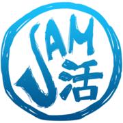 JAM活:ジャズ初心者のためのジャムセッション解説