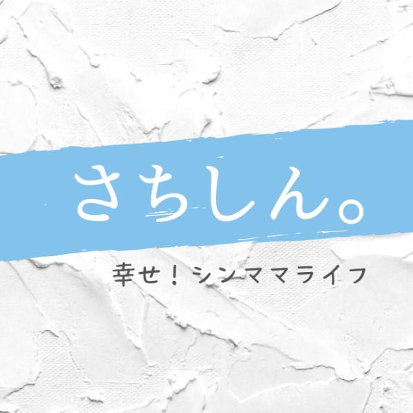 *Ayumi*さんのプロフィール