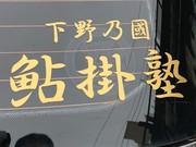 下野乃國・鮎掛塾活動記