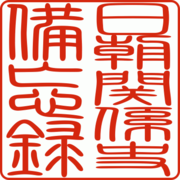 日本と朝鮮半島の関係史備忘録