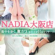NADIA大阪講習ブログ♪