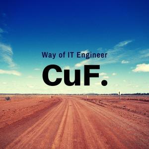CuF. ITエンジニアの道