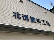 hokushin's blog