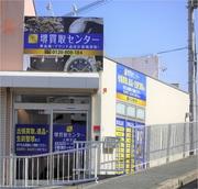 堺買取センターお買取ブログ(アメーバ)