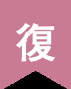 復縁・恋愛日記