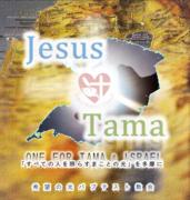 希望の光バプテスト教会ブログ