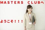 中小企業診断士試験攻略マスターズクラブ