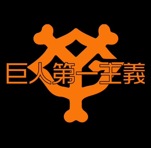 ながとも@名古屋G橙さんのプロフィール