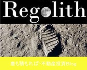 regolithooya's blog 塵も積もれば不動産投資Blog