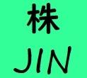 株JIN.com/40代独身投資家の資産運用ブログ~FIREムーブメント