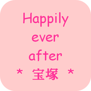 Happily ever after *宝塚*