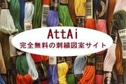 AttAi - 完全無料の刺繍図案サイト