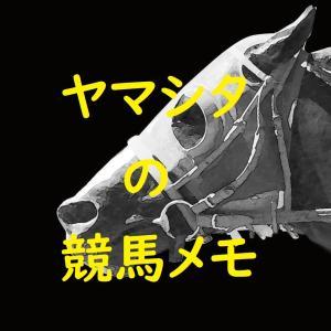 ヤマシタの競馬メモ