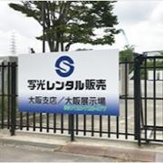写光レンタル販売大阪イベントブログ