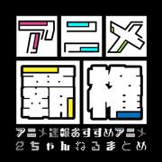 アニ速覇権|アニメ速報2chまとめさんのプロフィール