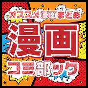 漫画コミ部|漫画コミック2chまとめ