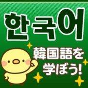 韓国語を学ぼう♪