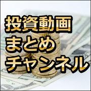 投資動画まとめチャンネル