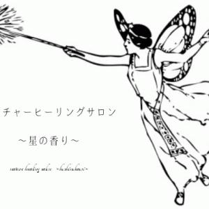 星の香り☆ヒーリングライフ