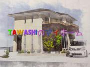 tawashiの住宅購入奮闘記