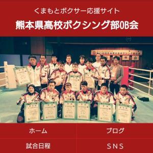 熊本県高校ボクシング部OB会
