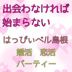 婚活・恋活は<はっぴぃベル島根>