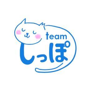 team しっぽのブログ