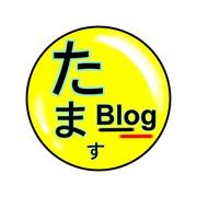 Tamas blog ベルギー駐在の家族日記