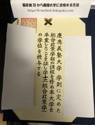 偏差値30から慶應大学に合格する方法