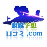 競艇予想口コミ.com