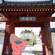 常敬寺副住職のブログ