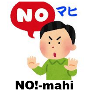 No!-mahiドットコム【脳卒中体験記ブログ】