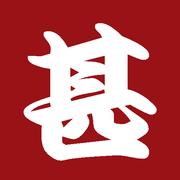 甚之介の剣道雑記帳2