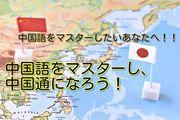 中国語を極める学習サイト