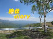 詩佳diary