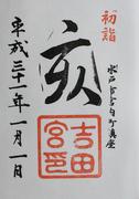 Ninja900と御朱印Motoブログ