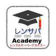 レンタルサーバーアカデミー