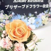 横浜市フラワー教室 Atelier Ririmeria