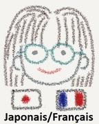 日本語 漢字 Japonais Kanji(フランス語圏の学習者向)