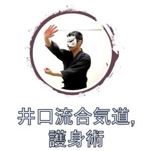 曰く!これだけ!〜井口流合気道の秘伝と雑記〜
