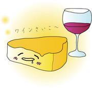 ワインでとろけるチーズさんのプロフィール
