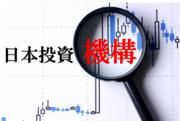 日本投資機構株式会社さんのプロフィール