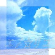 エノ☆リコの日記