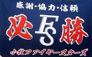 小牧ファイヤースターズ情報ブログ