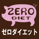 食べて痩せるダイエット法~ゼロダイエット~